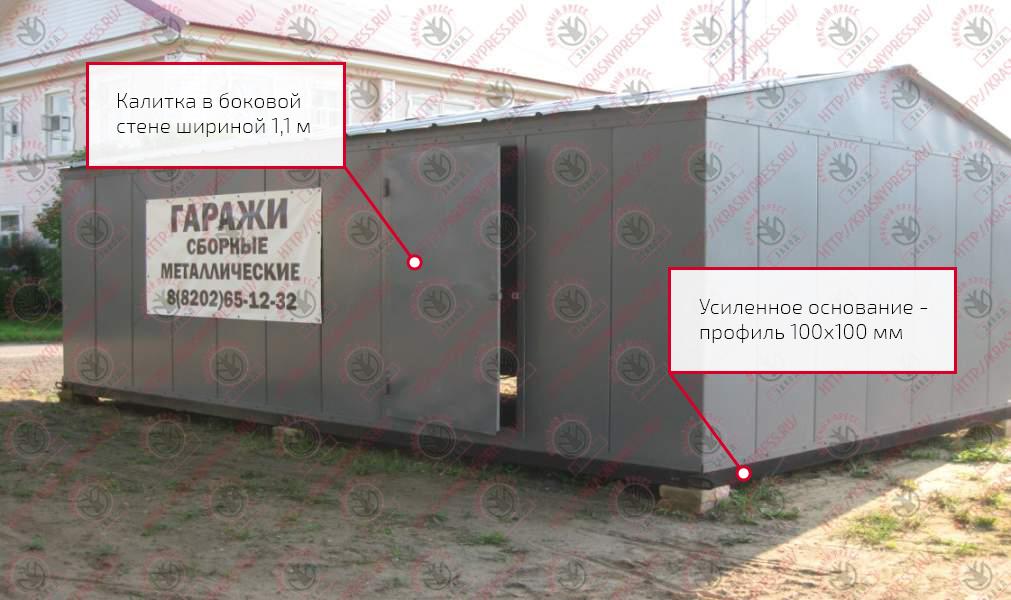 Гаражи сборные металлические продажа купить гараж в москве на каширке